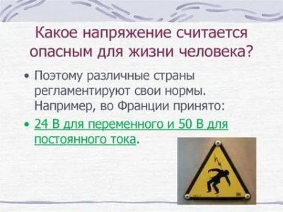 Какое напряжение не опасно для человека
