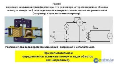 Что такое режим короткого замыкания трансформатора