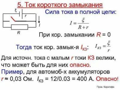 Как определить силу тока при коротком замыкании