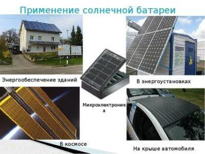 Где используется солнечные батареи