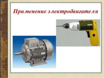 Для чего применяется электродвигатель