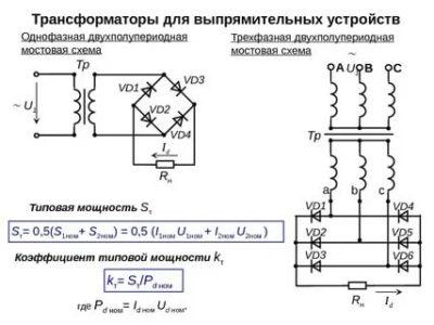 Для чего необходим трансформатор в выпрямителе