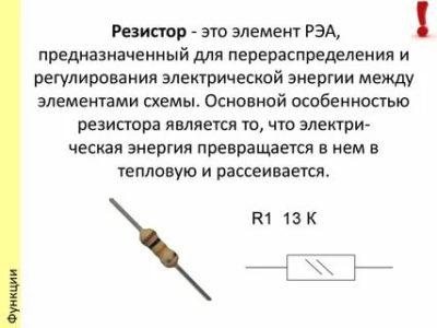 Для чего используют резистор