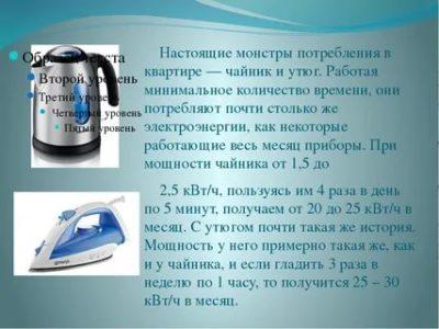 Сколько электроэнергии расходует чайник в месяц