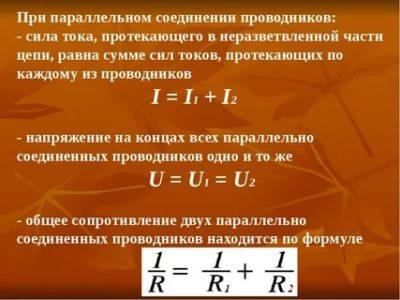 Как распределяется ток при параллельном соединении
