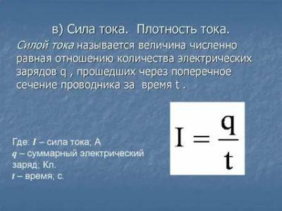 Что такое плотность тока простыми словами