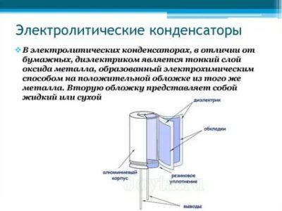 Как работает электролитический конденсатор