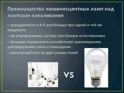 В чем преимущество люминесцентных ламп