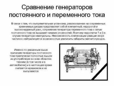 Чем отличается генераторы постоянного и переменного тока