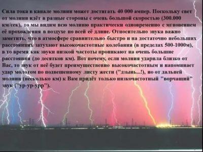 Сколько вольт в ударе молнии