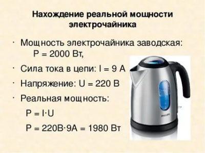 Сколько энергии тратит электрический чайник