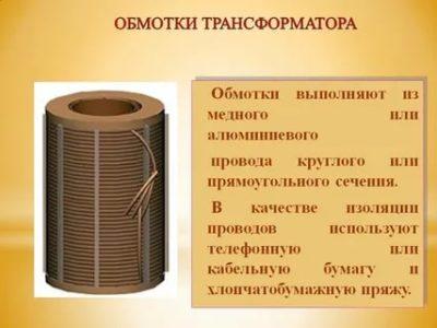 Что такое обмотки трансформатора
