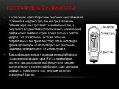 Какой газ в газоразрядных лампах