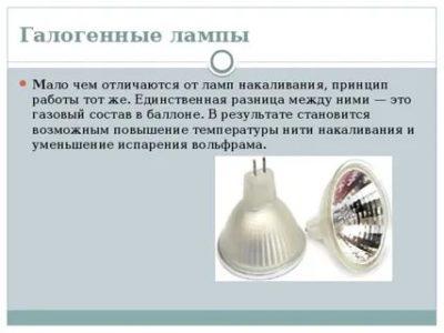 Чем галогенные лампы отличаются от ламп накаливания
