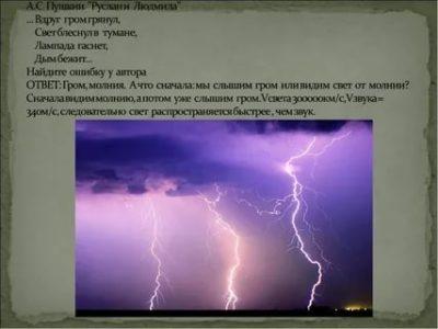 Что в начале гром или молния