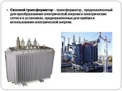 Для чего применяются силовые трансформаторы