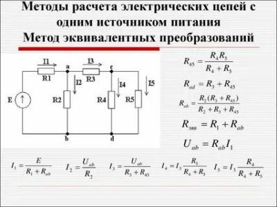Как рассчитать ток в цепи