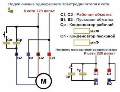 Как подключить электродвигатель 220в с тремя проводами