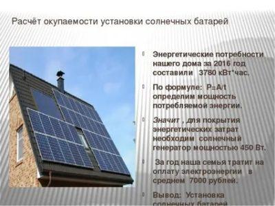 Сколько нужно солнечные батареи для дома