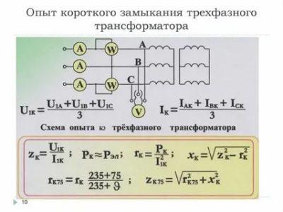 Что такое напряжение короткого замыкания трансформатора