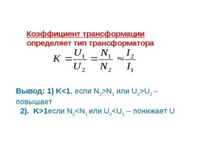 Как определяется коэффициент трансформации трансформатора