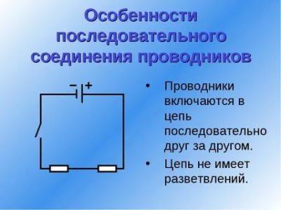 В чем особенности параллельного соединения проводников