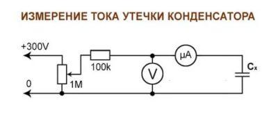 Как измерить ток утечки конденсатора