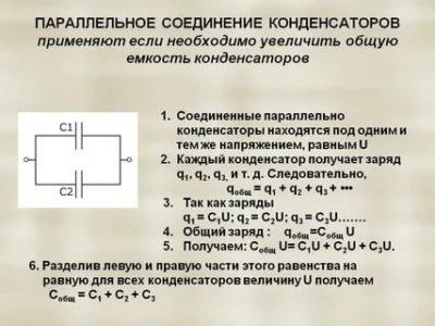 Как можно увеличить общую емкость конденсаторов