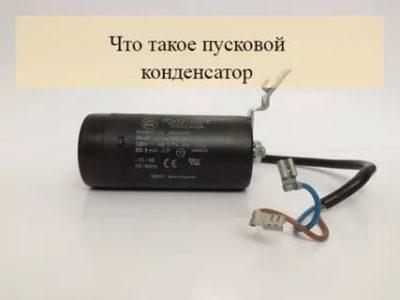 Что такое пусковой конденсатор