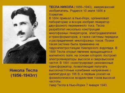 В каком году Тесла открыл переменный ток