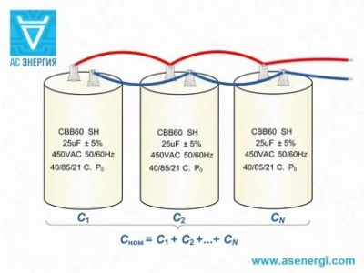 Как подключить конденсаторы для увеличения емкости