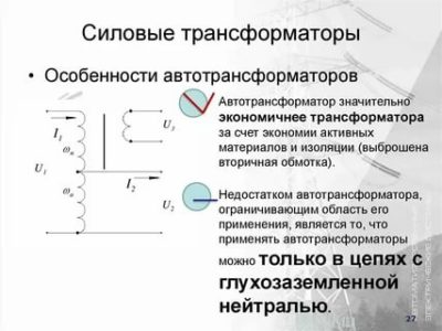 Чем отличается Трехобмоточный трансформатор от автотрансформатора