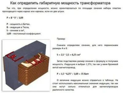 Как узнать мощность трансформатора по железу