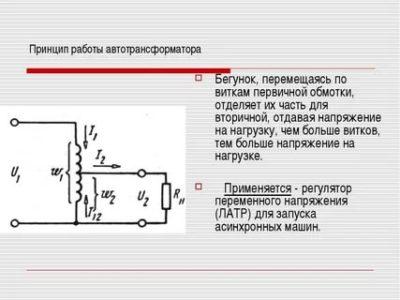 Как устроен автотрансформатор