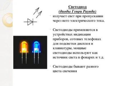 Где используются диоды в электротехнике