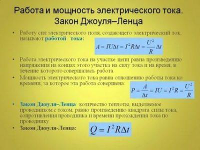 Как определяется работа и мощность тока
