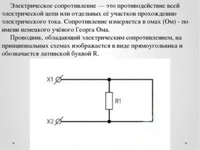 Для чего нужен резистор в цепи