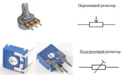 Для чего нужен подстроечный резистор
