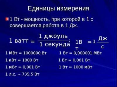 Чему равен 1 ватт