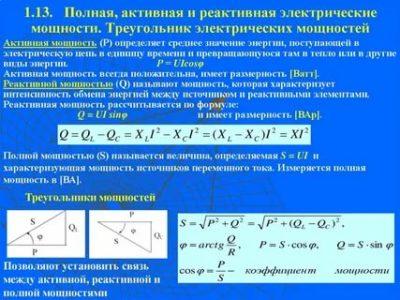 Чем измерить активную мощность