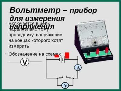 Как включается в цепь вольтметр Что измеряет