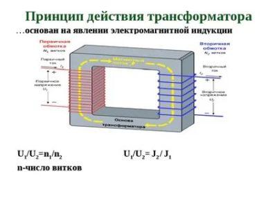 Какое напряжение приходит на трансформатор