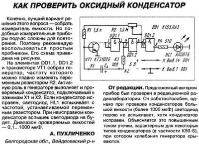 Как проверить исправность электролитического конденсатора