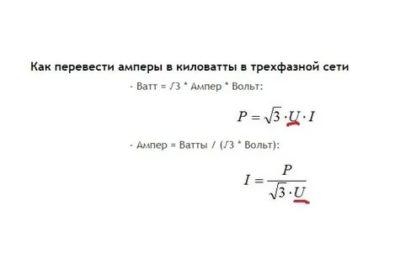 Как рассчитать ваты по Амперам