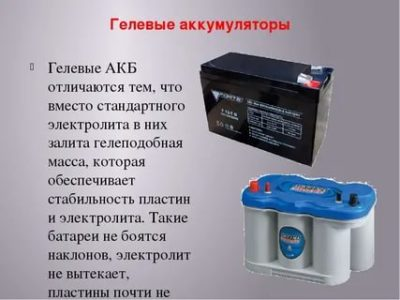 Как правильно выбрать гелевый аккумулятор