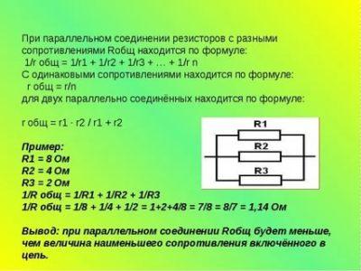 Как найти общее сопротивление 3 резисторов