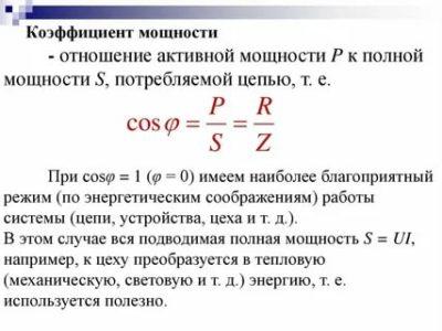 Чему равен косинус фи в трехфазной сети