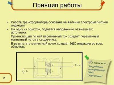 В чем заключается принцип работы трансформатора