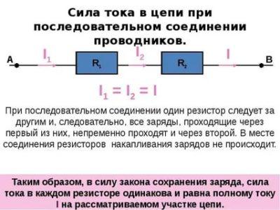 Почему сила тока в последовательной цепи одинакова