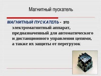 Для чего применяются магнитные пускатели